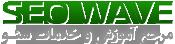 خدمات بهینه سازی وب سایت