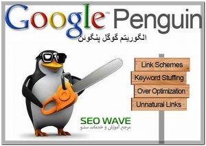 Penguin 4.0-الگوریتم پنگوئن