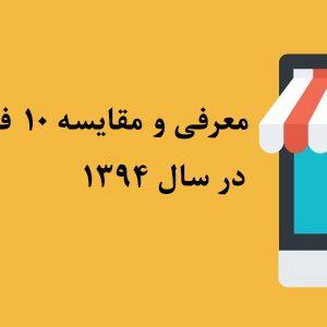 معرفی و مقایسه ۱۰ فروشگاه اینترنتی برتر ایران