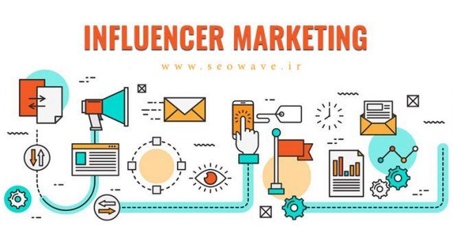 ingluencer marketing- بازاریابی از طریق افراد سرشناس چیست؟