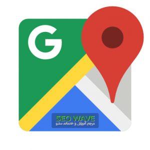 در گوگل مپس بهتر دیده شوید!