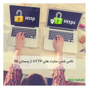 ناامن شدن سایت های HTTP از زمستان ۹۶