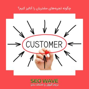 چگونه تجربههای مشتریان را آنالیز کنیم؟