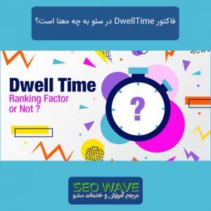 فاکتور DwellTime در سئو به چه معنا است؟