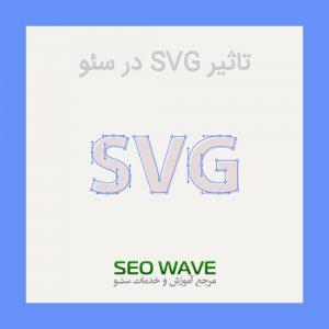 تاثیر SVG در سئو