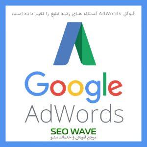 گوگل AdWords آستانه های رتبه تبلیغ (Ad Rank) را تغییر داده است