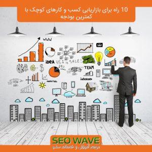 ۱۰ راه برای بازاریابی کسب و کارهای کوچک با کمترین بودجه