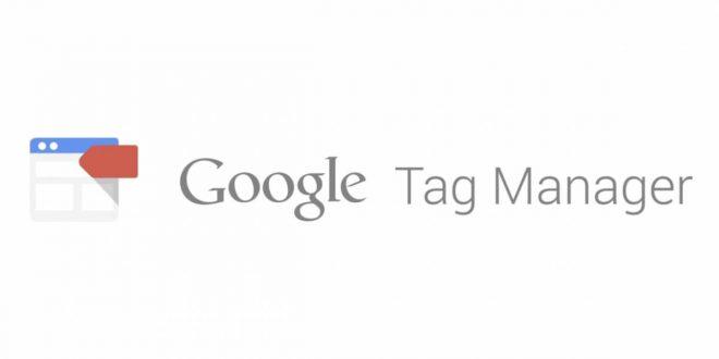 ابزار مدیریت تگ گوگل چیست؟ قسمت دوم
