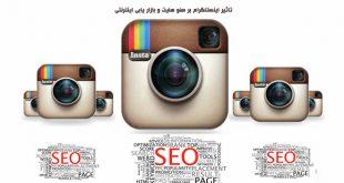 تاثیر اینستاگرام بر بازاریابی اینترنتی و سئو سایت