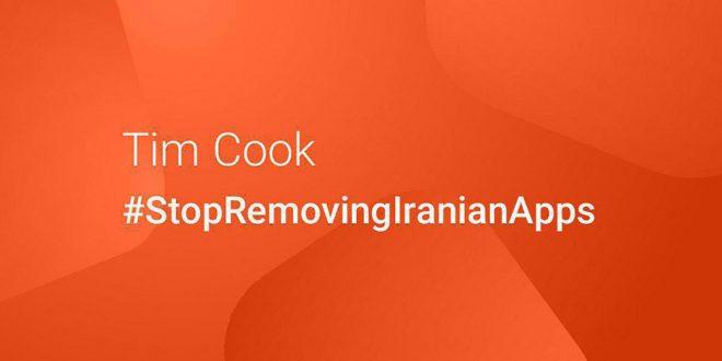 ۱۰۰ هزار امضا برای جلوگیری از حذف اپهای ایرانی از اپ استور