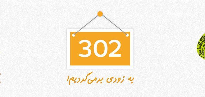 ریدایرکت ۳۰۲ چیست و چگونه انجام میشود؟