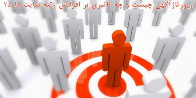 رپورتاژآگهی چیست و چه تاثیری بر افزایش رتبه سایت دارد؟
