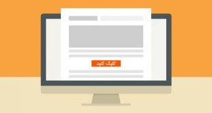 سه نوع فراخوان عمل که نرخ تبدیل سایتتان را به سقف میچسباند!