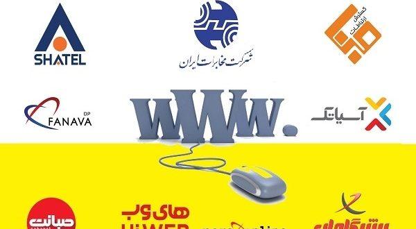 ارزان ترین سرویس اینترنت ماهانه