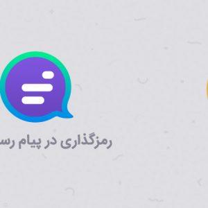 جایزه یک میلیارد تومانی ! پیام رسان ایرانی آی گپ