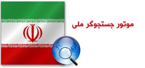 جستجوگر ایرانی