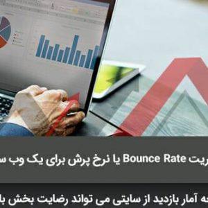 متوسط بانس ریت Bounce Rate یا نرخ پرش برای یک وب سایت چه میزان است؟