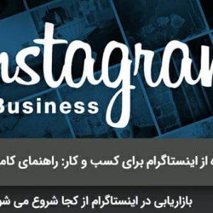 استفاده از اینستاگرام برای کسب و کار: راهنمای کامل برای بازاریان