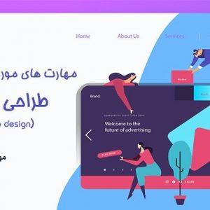 مهارت های مورد نیاز برای طراحی وب