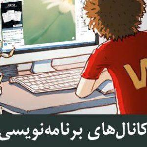 ۱۴ کانال برتر برنامهنویسی در تلگرام