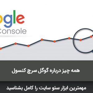 همه چیز درباره گوگل سرچ کنسول
