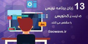 13 زبان برنامه نویسی آینده دار