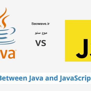 تفاوت های جاوا و جاوا اسکریپت