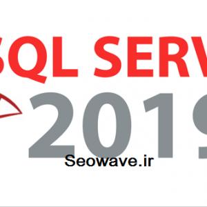 مزایای SQL Server 2019