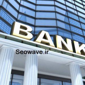 تاثیر تحریمها بر صنعت بانکداری و پرداخت