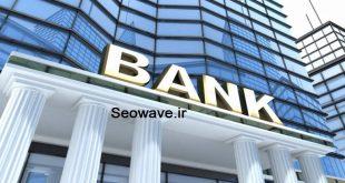 بانکداری و تحریم ها