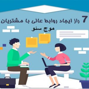 راز های ایجاد روابط عالی با مشتری ها