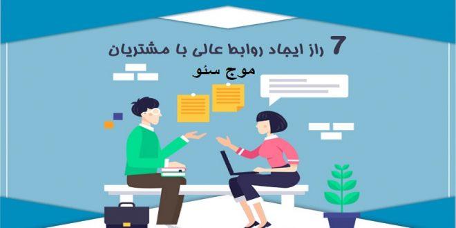 رابطه با مشتری