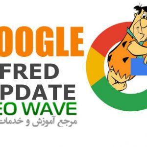 آپدیت فرد (Fred) گوگل چیست؟