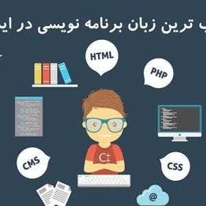 برنامه نویسان ایرانی کدام زبان های برنامه نویسی را دوست دارند؟