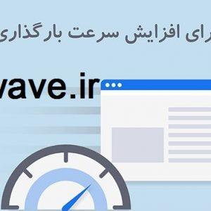 روش هایی برای افزایش سرعت وب