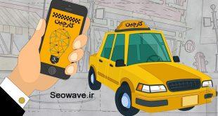 اولین تاکسی اینترنتی بلاک چین ایران