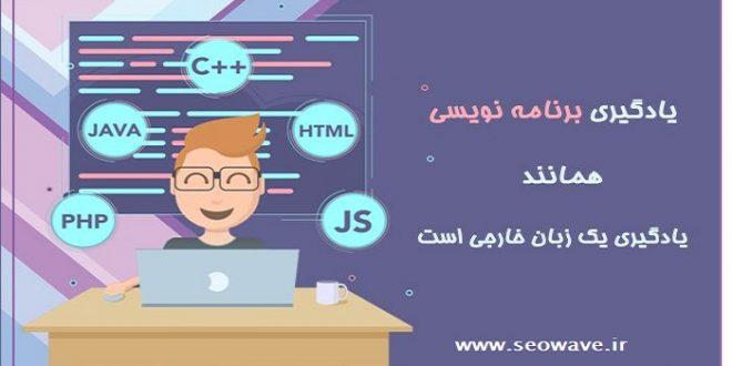 یادگیری برنامه نویسی همانند یادگیری یک زبان خارجی است