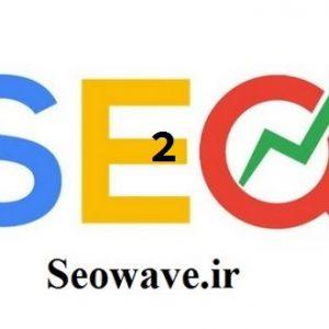 بخش دوم افزایش سرعت سایت با ۹ راهکار عالی بهبود سئو