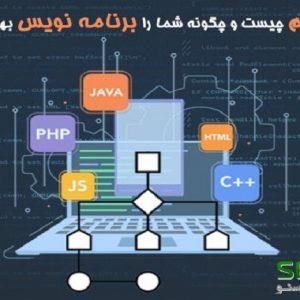 الگوریتم در برنامه نویسی چیست؟