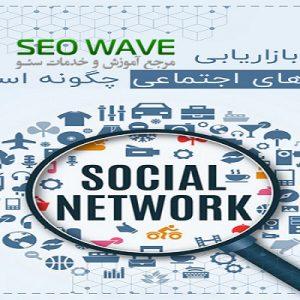 استراتژی بازاریابی شبکه های اجتماعی چگونه است؟