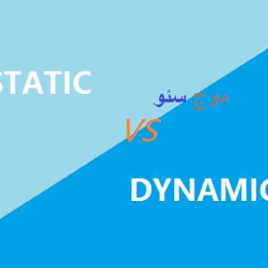 تفاوت سایت های استاتیک و داینامیک