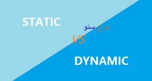 مقایسه استاتیک و داینامیک