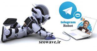 ربات های تلگرام