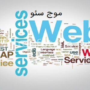 با وب سرویس آشنا شوید