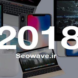اپل در سال ۲۰۱۸