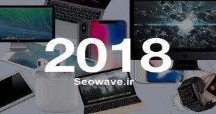 اپل 2018