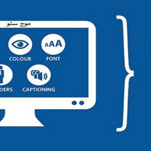 آشنایی با دسترسی پذیری وب سایت و مزایای آن