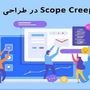مدیریت  اسکوپ کریپ در طراحی وب سایت