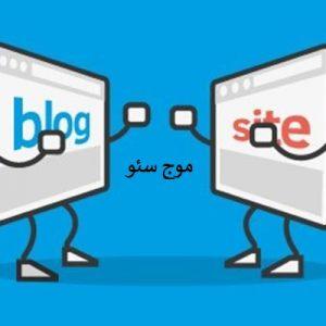 تفاوت وب سایت با وبلاگ در چیست؟