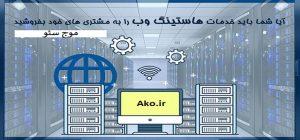 خدمات هاستینگ وب